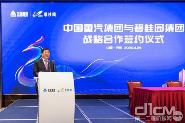中国重汽集团与碧桂园集团签署战略合作协议