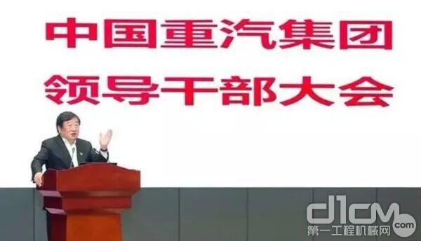 """谭旭光在中国重汽领导干部大会上表示:""""要将管理层'扒一层皮'。"""""""