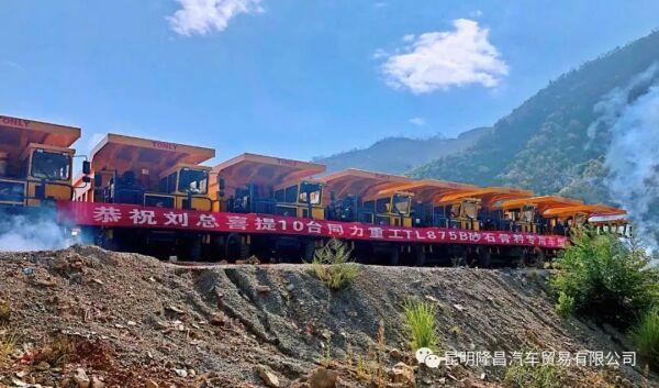 10台矿运利器TL875非公路宽体自卸车交付云南客户