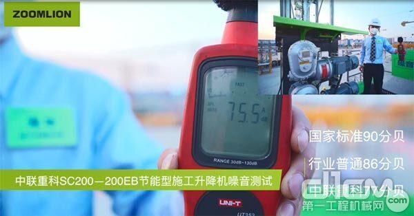 △全新一代节能型施工升降机SC200/200EB(BWM-4S) 噪音测试