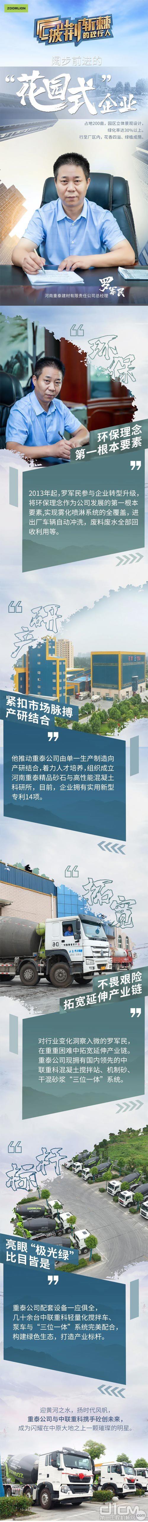 中联混凝土机械客户采访