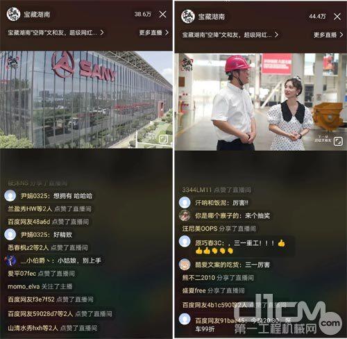 百度APP宝藏湖南计划带着直播镜头走进三一重工的智慧工厂