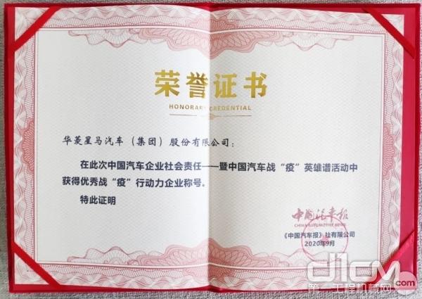 """华菱星马荣获中国汽车""""优秀战'疫'行动力企业""""称号"""