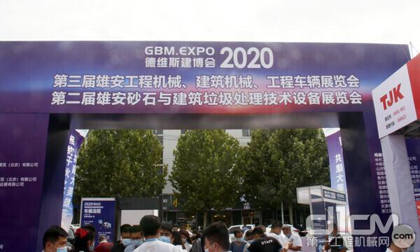 工程机械助推绿色雄安建设 第三届雄安工程机械展览会盛大启幕