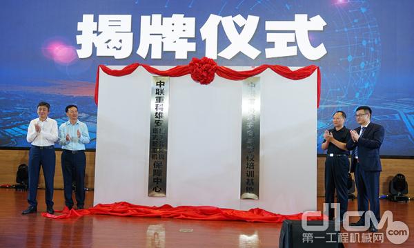 中联重科雄安向导学校培训基地、雄安保障中心揭牌仪式