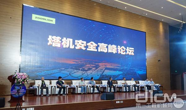 中联重科塔机安全高峰论坛