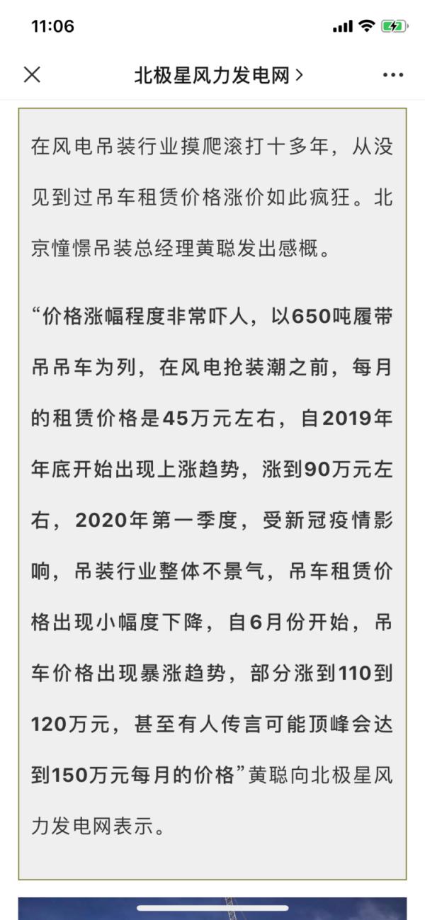 """""""北极星风力发电网""""采访黄聪的文章截图,说价格"""