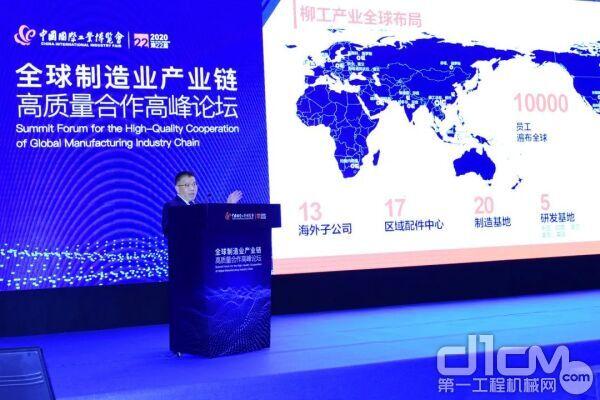 全球制造业产业链高质量合作高峰论坛