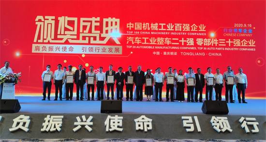 第十六届中国机械工业百强、汽车工业整车二十强、零部件三十强企业名单正式发布