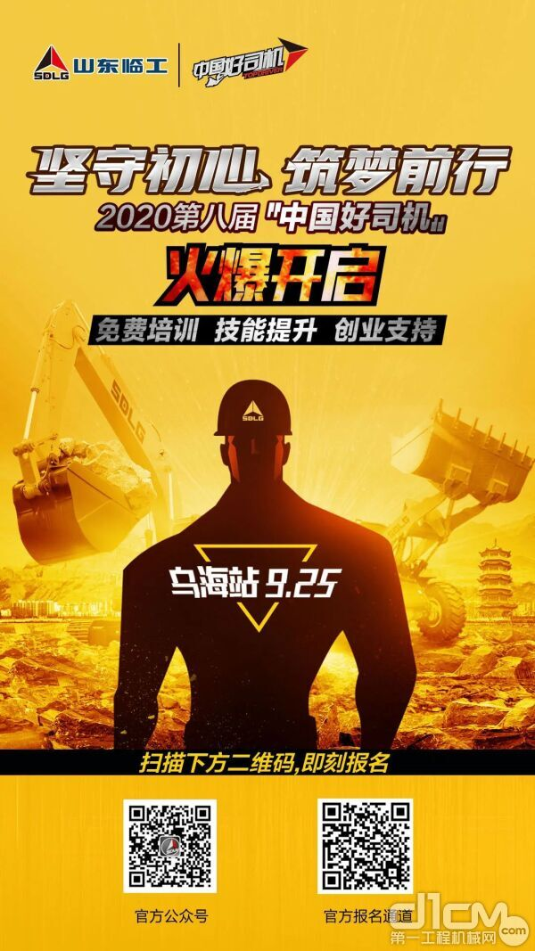 """2020山东临工""""中国好司机""""首站乌海,火热报名中!"""