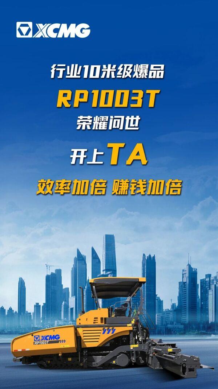 徐工RP1003T摊铺机