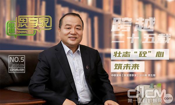 """【联盟思享家】王武锁:跨越二十五载 壮志""""砼""""心 筑未来"""