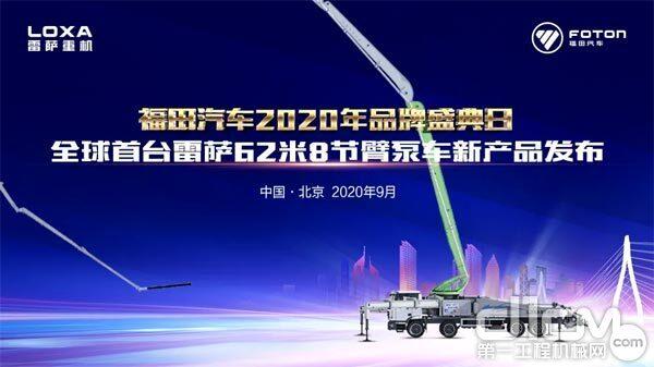 全球首台雷萨62米8节臂泵车新产品发布会