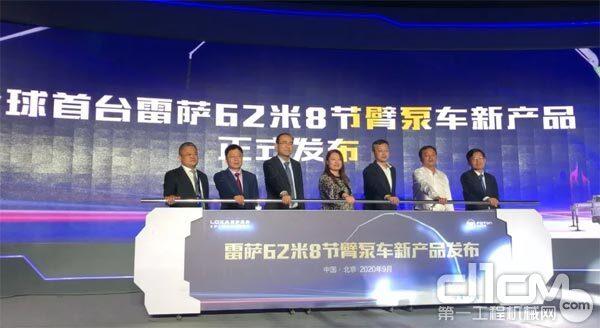 北京混凝土行业协会领导、福田雷萨重机重点客户以及福田汽车领导一同见证雷萨全球首台8节臂四桥62米泵车荣耀发布
