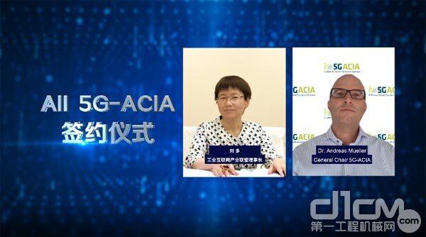 AII与5G-ACIA合作