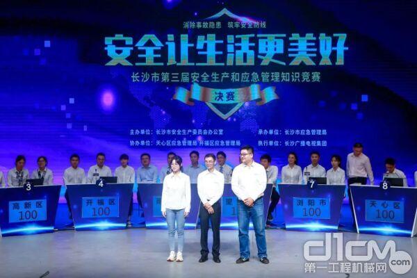 长沙市第三届安全生产和应急管理知识竞赛决赛