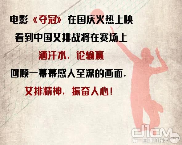 《夺冠》国庆火热上映