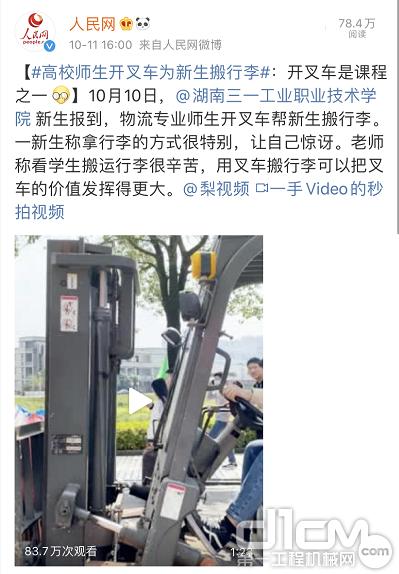"""共青团中央点赞!""""三一学姐开叉车帮新生运行李""""全网爆红"""