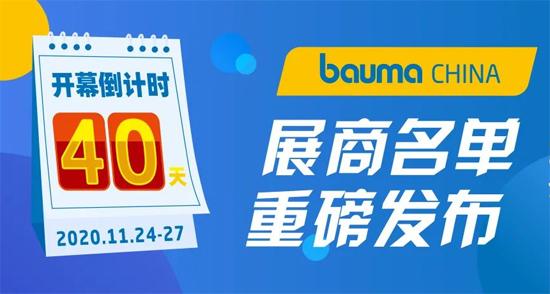 bauma CHINA 2020展商重磅發布 群英薈萃 智者無畏