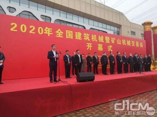 2020全国建筑机械暨矿山机械交易会开幕式