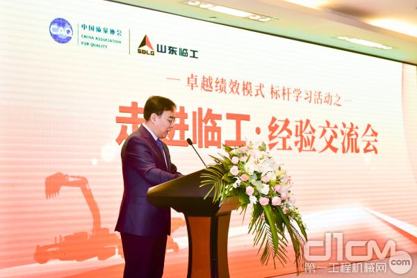 山东临工工程机械有限公司总经理 文徳刚致辞