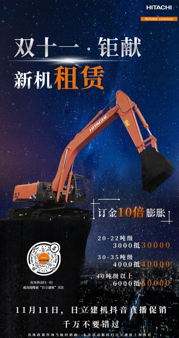 日立建机<a href=http://product.d1cm.com/wajueji/ target=_blank>挖掘机</a>租赁,双十一钜献