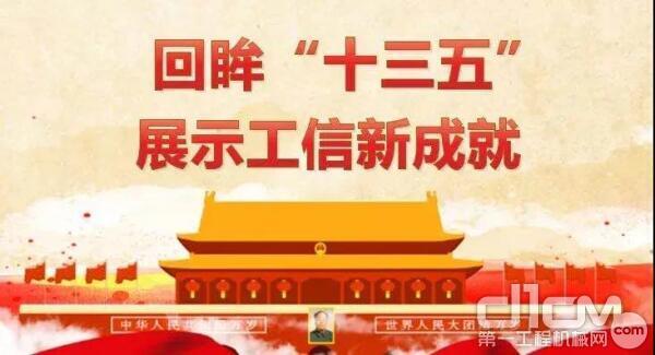 """【回眸""""十三五""""】装备工业有力支撑制造强国建设"""