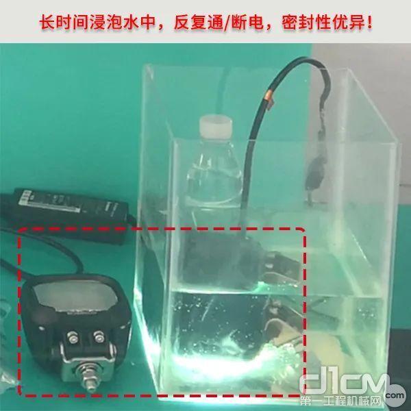 神钢建机LED-63W照明灯经过长时间的浸泡,仍能保持正常通断电