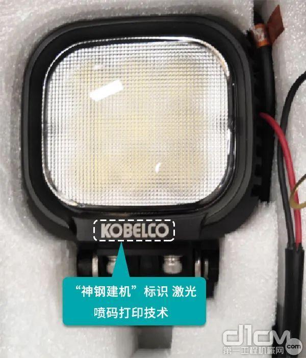 认准带有使用激光喷码打印技术的KOBELCO标识