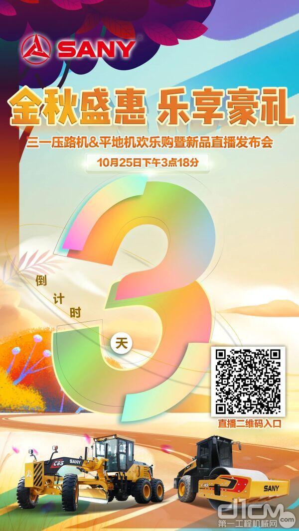 三一重工路面机械产品自10月25日开始预售