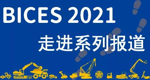 BICES 2021报道