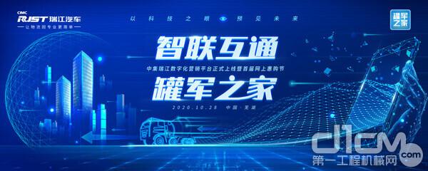 中集瑞江官方APP上线暨10.28惠购狂欢节