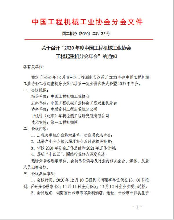 """关于召开""""2020年度中国工程机械工业协会工程起重机分会年会""""的通知"""