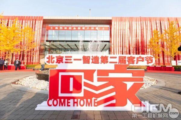 如约而至 欢迎回家——北京三一智造第二届客户节荣耀启航