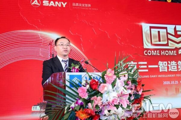 三一集团副总经理、北京三一智造科技有限公司总经理周国元致辞
