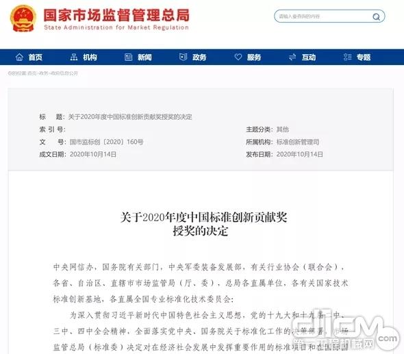 """首个全断面隧道掘进机领域""""中国标准创新贡献奖""""落户中铁装备"""