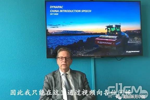 戴纳派克集团总裁 Paul Hense 先生为此次会议特别录制视频