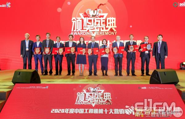 【营销&后市场大会】2020中国工程机械十大营销事件揭晓