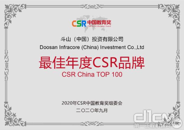 最佳年度CSR品牌奖
