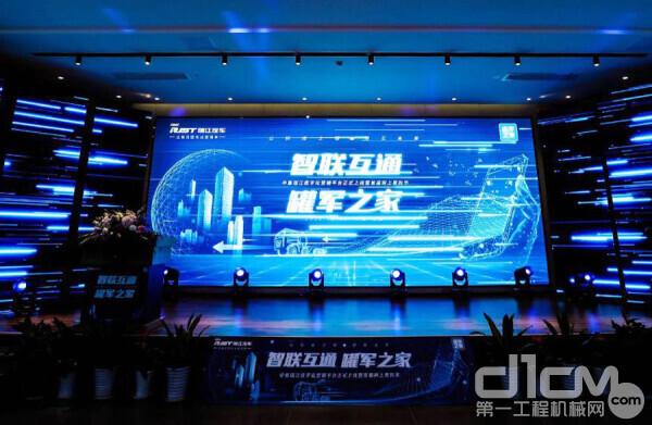 中集瑞江数字化营销平台上线暨首届网上惠购节活动现场