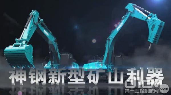神钢50吨矿山机SK500XD-10震撼上市