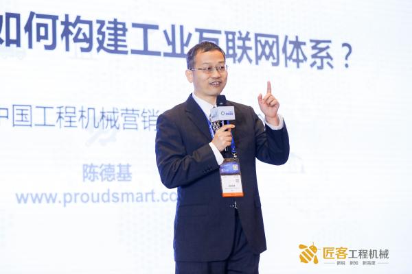【数字进化论坛】陈德基:中小企业如何构建工业互联网体系?