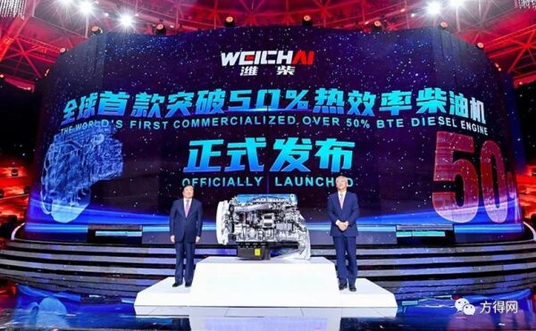 潍柴正式发布全球首款突破50%热效率的商业化柴油发动机