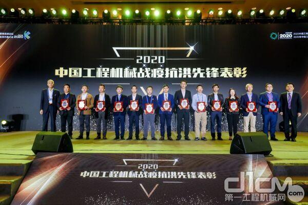 """获得""""2020中国工程机械抗洪战疫先锋""""称号"""