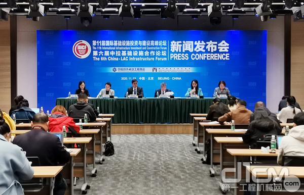 第11届国际基建论坛