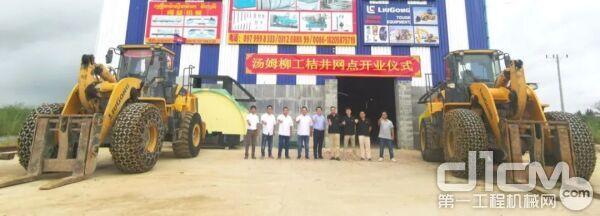 柳工柬埔寨桔井网点正式开业