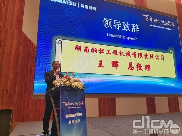 湖南湘松工程机械有限公司王辉总经理发表致辞