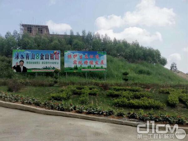 图:绿水青山就是金山银山的广告牌