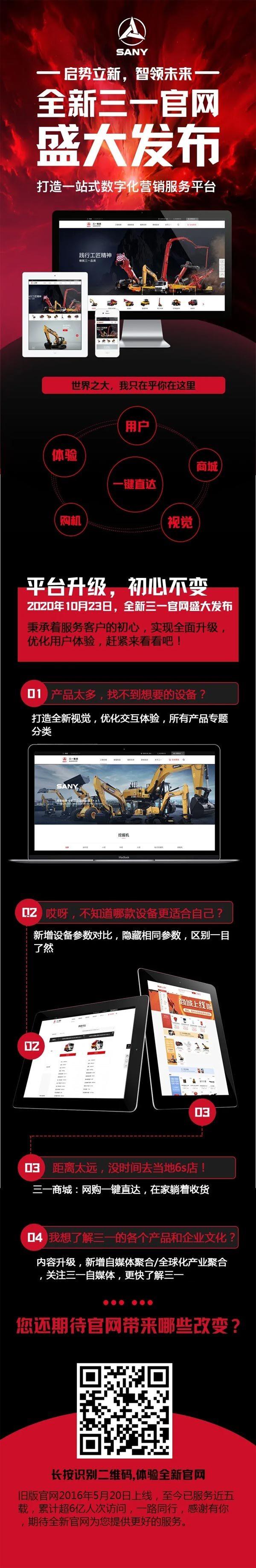全新三一官网正式发布