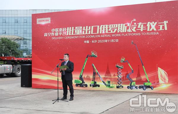海外业务加速发力 中联重科高机全系产品挺进东欧市场